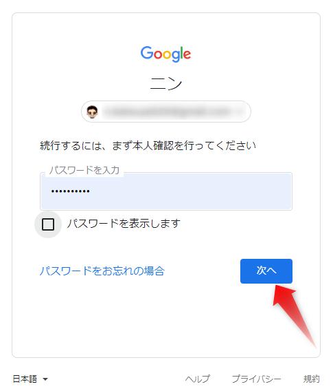 グーグル 不正 使用 され た パスワード